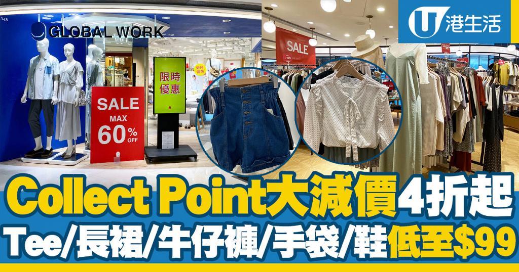 【減價優惠】Collect Point大減價低至4折!Tee/長裙/牛仔褲/手袋/鞋$99起