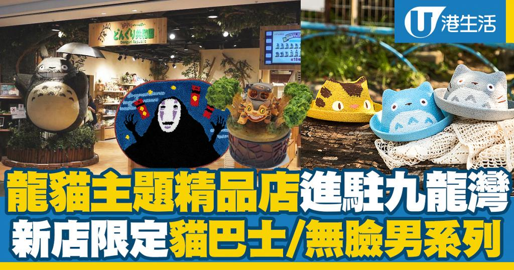 【九龍灣新店】龍貓主題精品店進駐九龍灣 新店獨家貓巴士/千與千尋無臉男系列