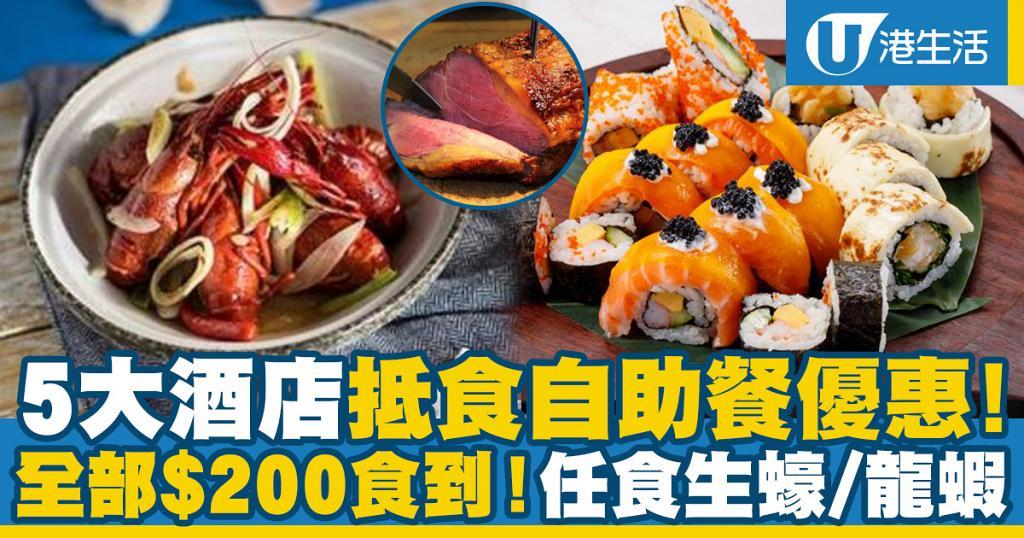 【自助餐優惠2020】5大抵食酒店自助餐優惠全部$200食到!任食生蠔/龍蝦/海鮮