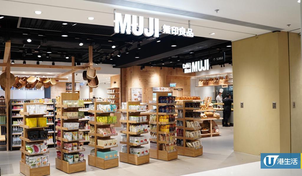 全港最大 2萬4千呎無印良品進駐九龍灣!MUJI Cafe/日本直送食材市集/刺繡服務