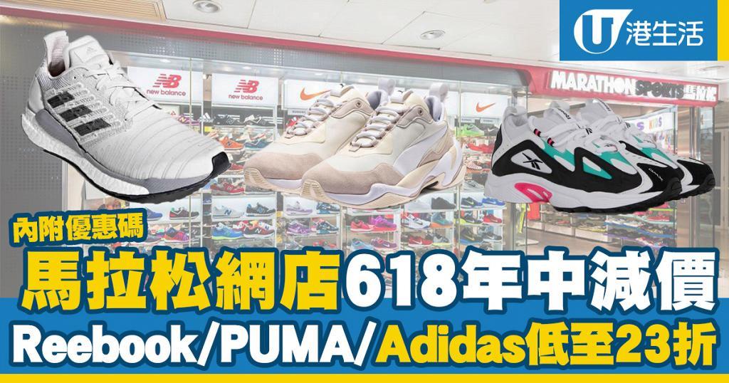 【網購優惠】馬拉松網店618年中減價!Adidas/PUMA/New Balance低至23折