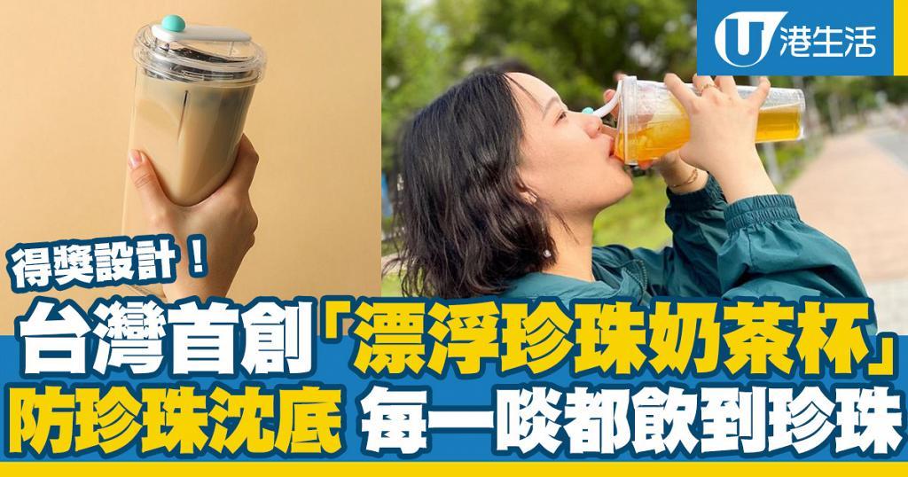台灣首創「漂浮珍珠奶茶杯」!得獎設計防珍珠沈底 唔使飲管 每一啖都飲到珍珠