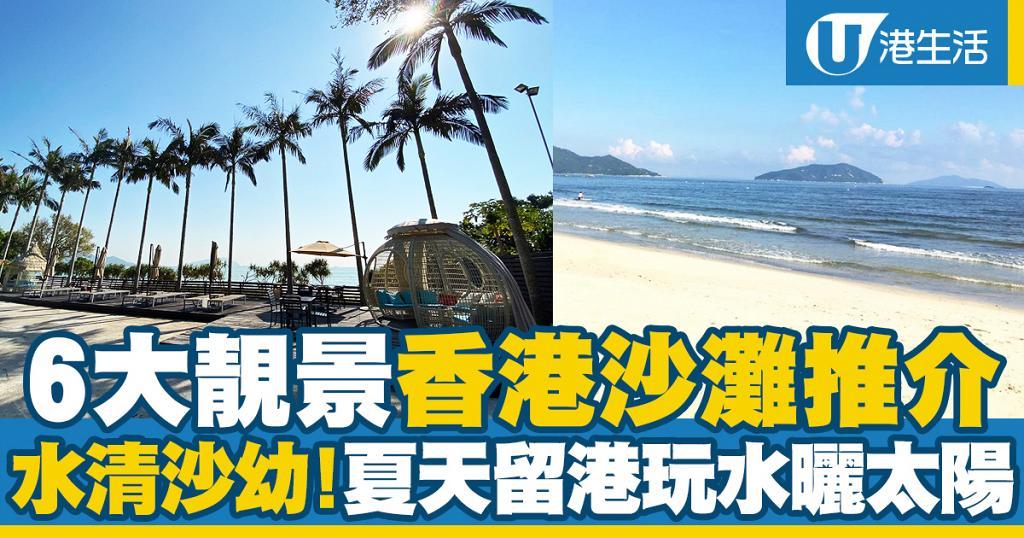 【戶外好去處】夏天6大靚景香港沙灘推介!淺水灣/大白灣/馬灣/三星灣/銀礦灣