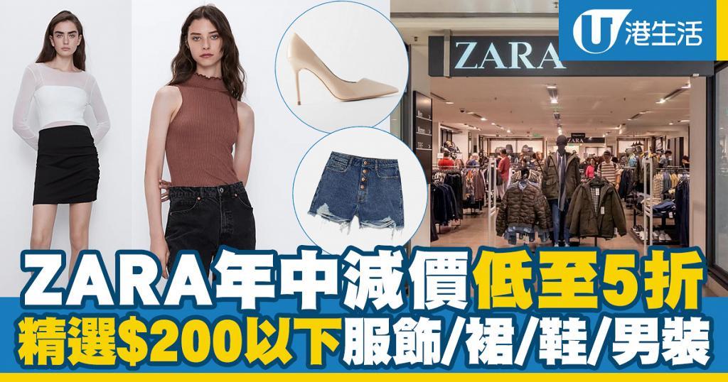 【減價優惠】ZARA門市+網店年中減價低至5折 精選$200以下服飾/裙/鞋/男裝