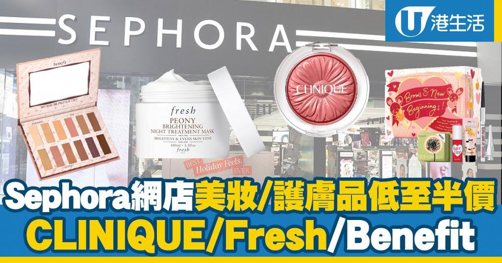 【網購優惠】Sephora網店化妝品/護膚品低至半價 CLINIQUE/Fresh/Benefit