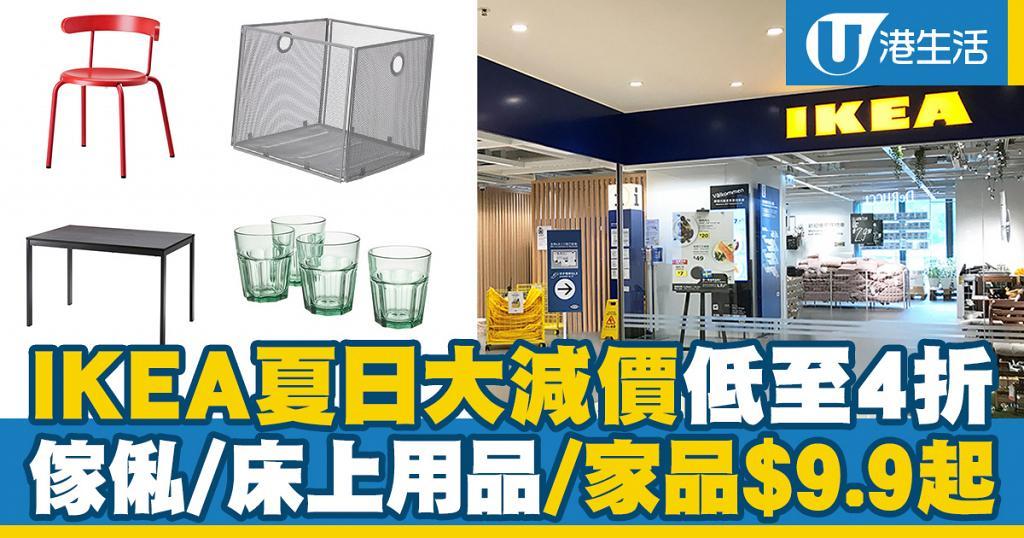 【減價優惠】IKEA夏日大減價低至4折 傢俬/家品/床上用品$9.9起