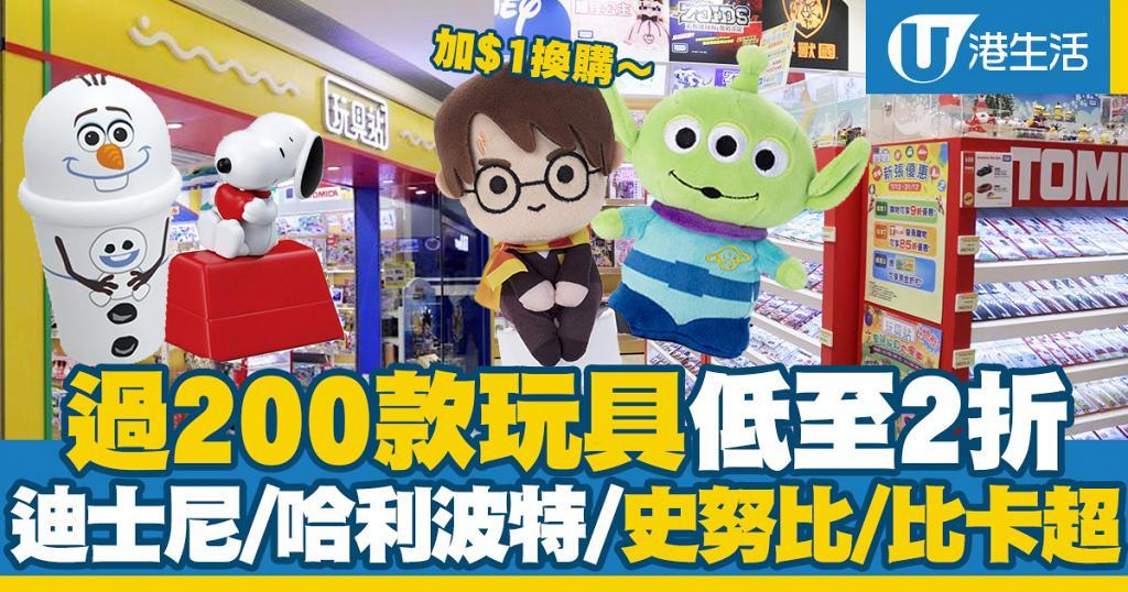 「玩具站」過200款玩具低至2折!加$1換購迪士尼/反斗奇兵/史努比/比卡超精品