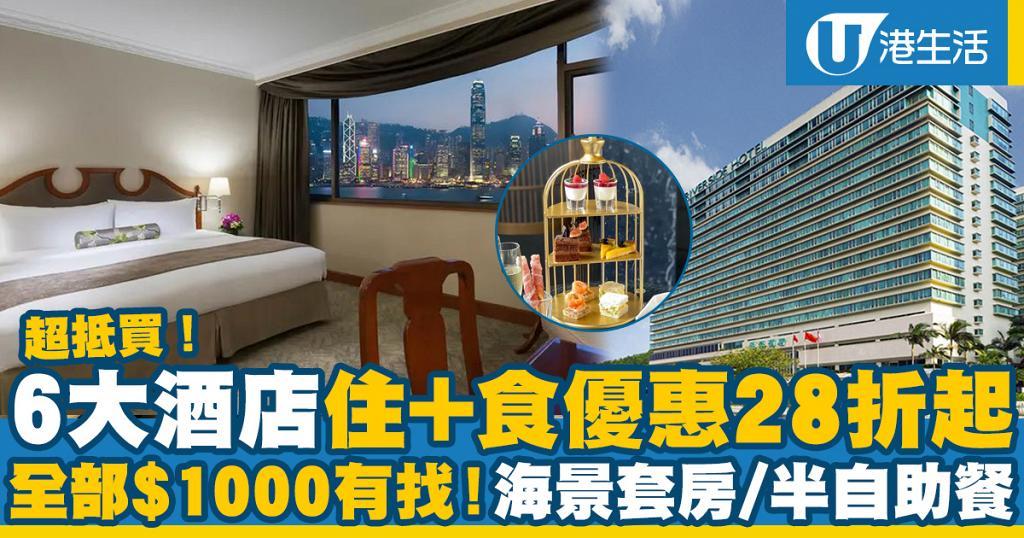 【酒店優惠2020】6大$1000以下酒店住宿+美食優惠28折起 海景套房/半自助餐