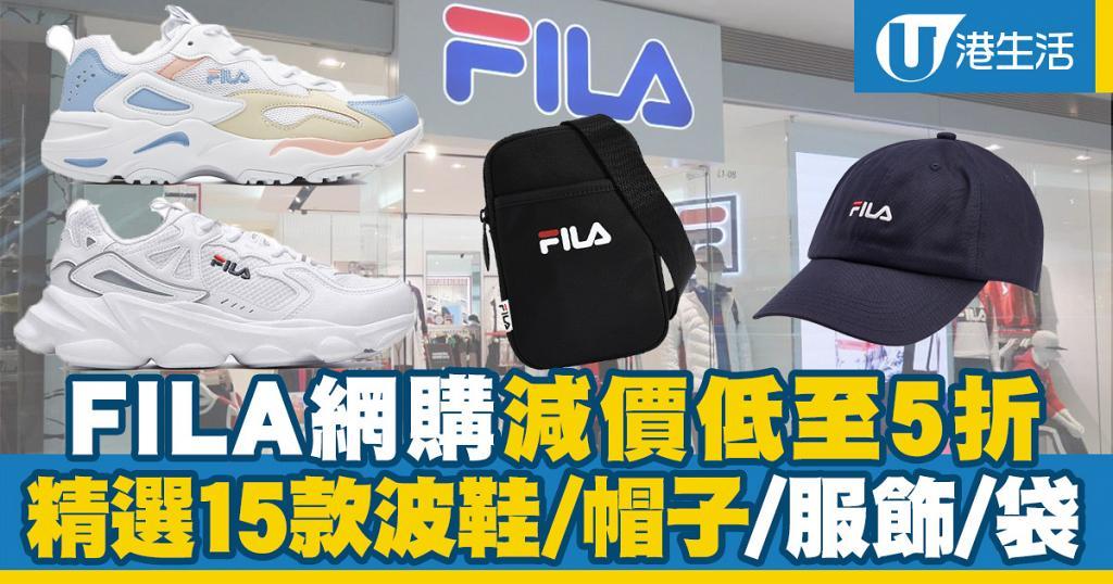 【網購優惠】FILA減價低至5折!精選15款抵買波鞋/服飾/帽子/袋