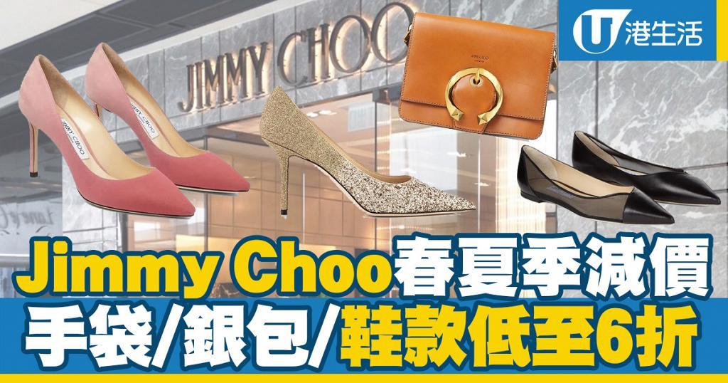 【名牌減價】Jimmy Choo春夏季減價!鞋款/手袋/銀包低至6折