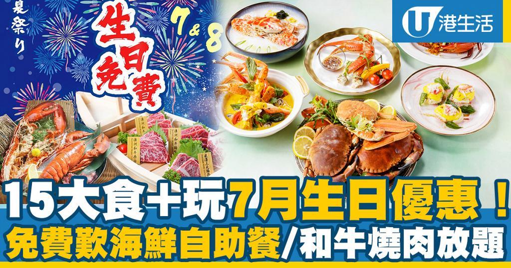 【生日優惠2020】15大餐廳+酒店7月生日優惠好去處 免費歎自助餐/入場海洋公園
