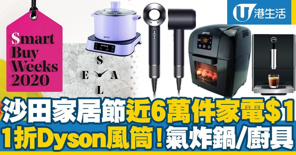 【商場優惠】沙田HomeSquare香港家居折即將開鑼1折起!Dyson風筒/氣炸鍋/廚具