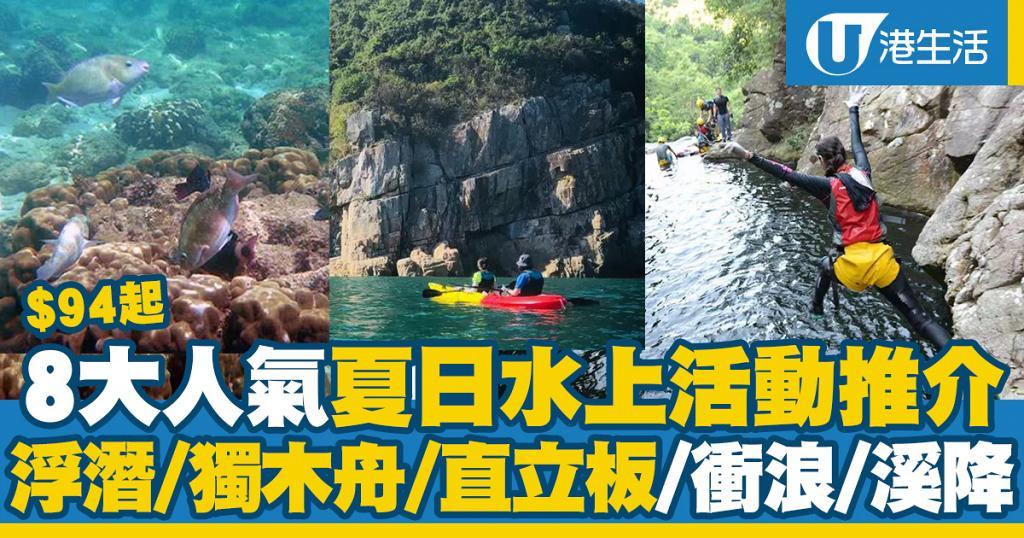 夏日8大人氣水上活動推介!西貢獨木舟/直立板/衝浪/溪降/浮潛$94起
