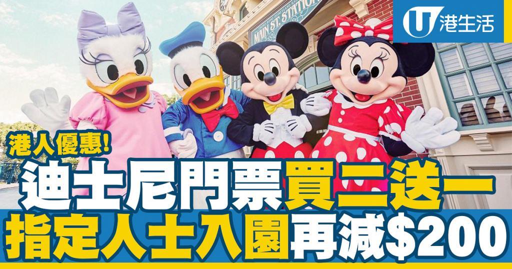 【迪士尼優惠】迪士尼樂園門票港人優惠買二送一!奇妙處處通年票會員減$200