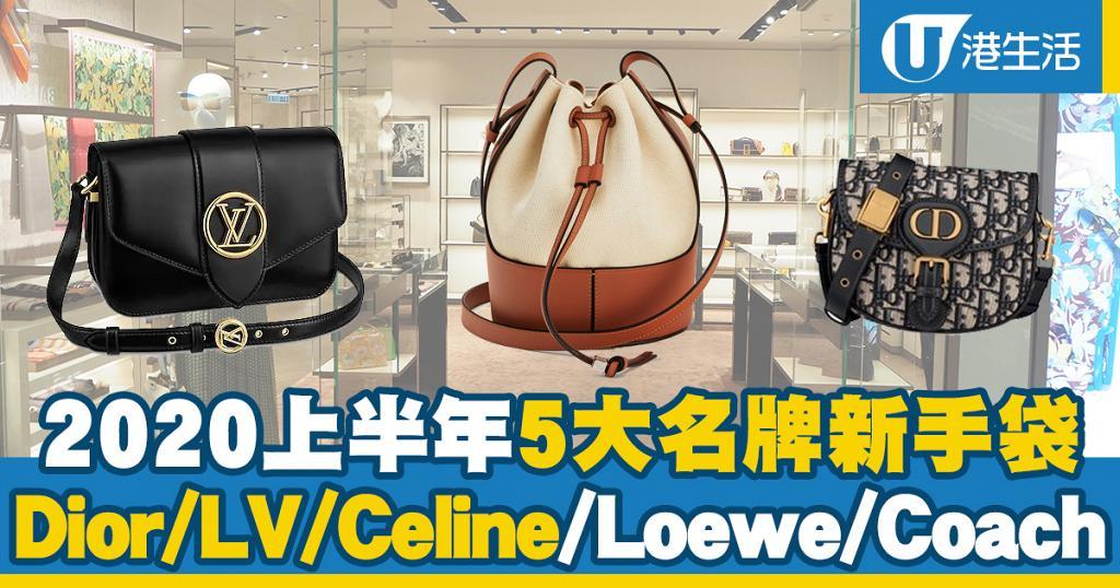 【名牌手袋】2020上半年5大名牌新手袋盤點 Dior/LV/Celine/Loewe/Coach