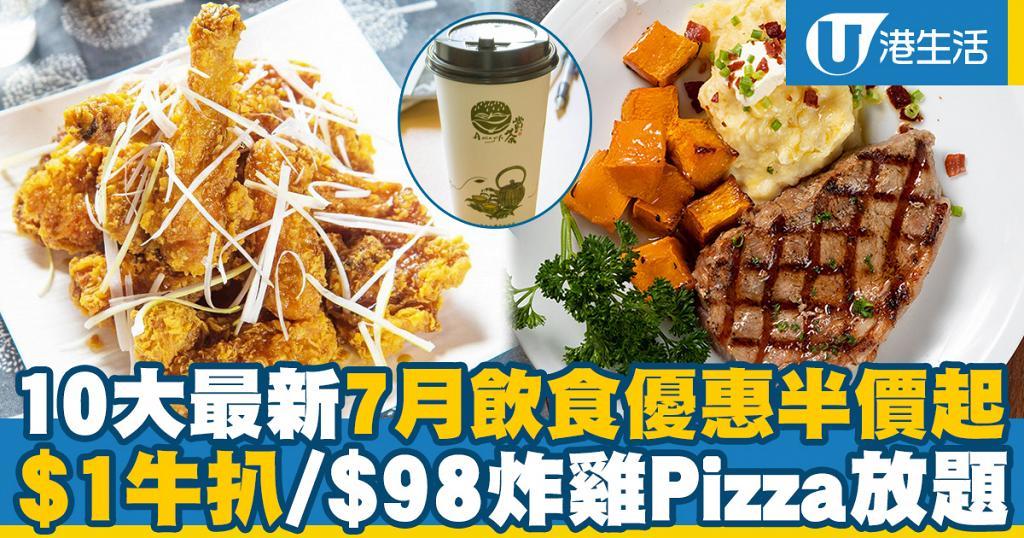 【7月優惠】10大餐廳+食店7月飲食優惠 天仁茗茶/賞茶/麥當勞/KFC/稻香