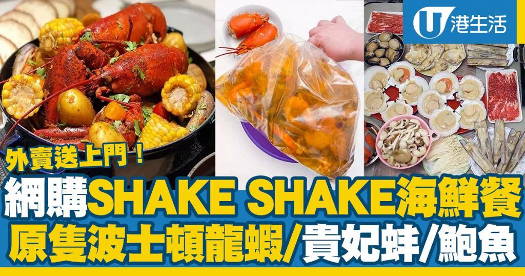 網購SHAKE SHAKE海鮮袋套餐 外賣送上門!屋企嘆原隻波士頓龍蝦/鮑魚/貴妃蚌