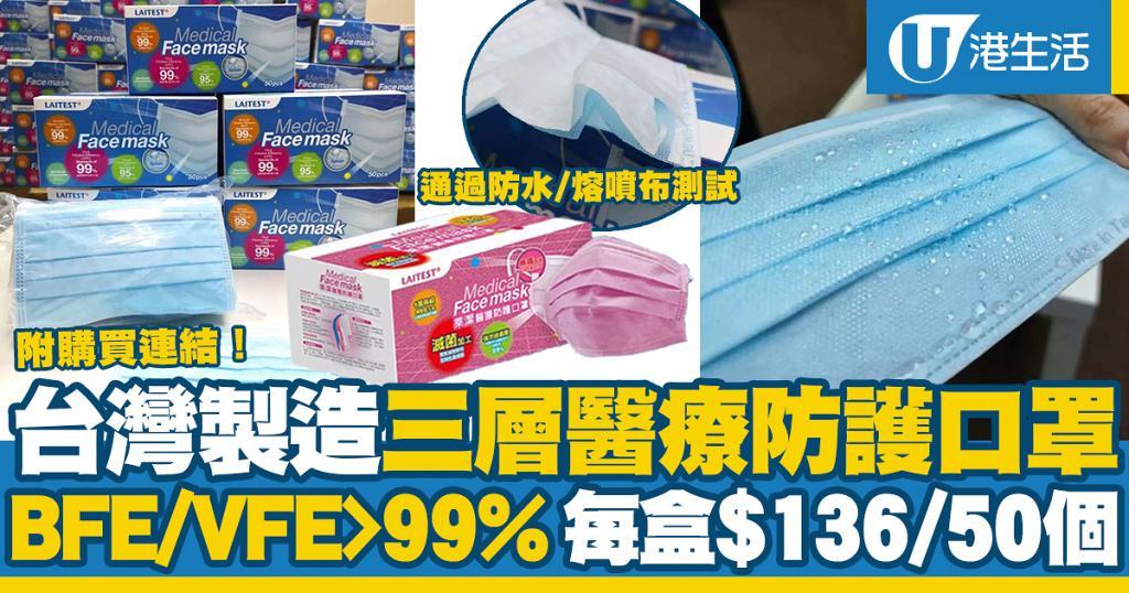 【附購買連結】台灣製造萊潔三層醫療防護口罩!BFE/VFE>99% 每盒$136/50個