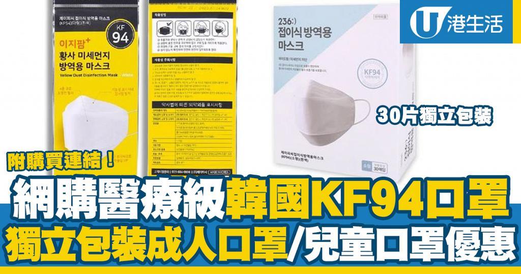 【附購買連結】網購韓國KF94醫療級成人口罩/30片獨立包裝兒童口罩限時優惠
