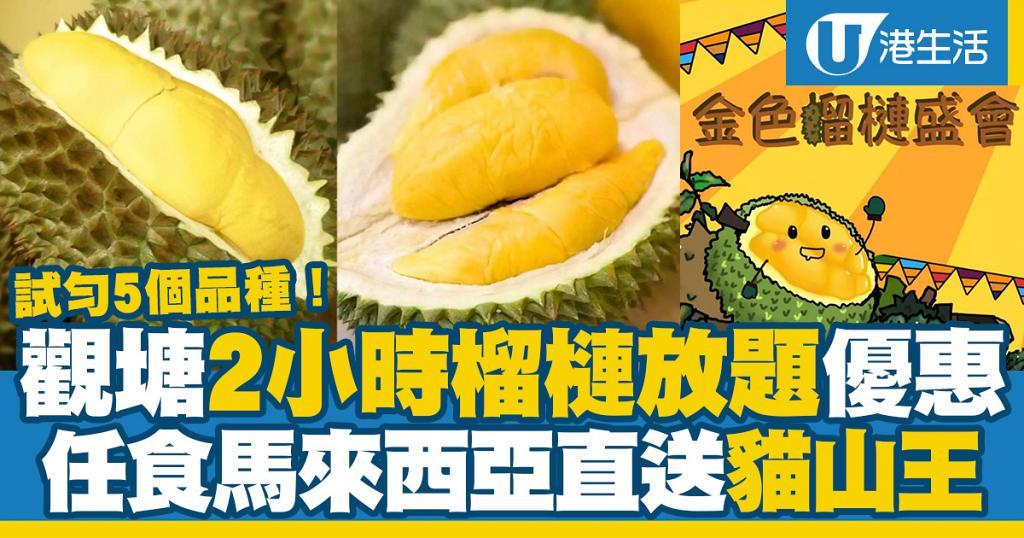 【觀塘好去處】觀塘2小時榴槤放題優惠 任食馬來西亞貓山王 試勻5個品種榴槤