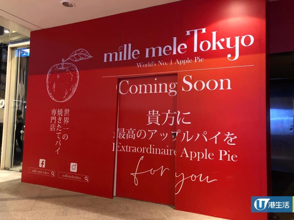 【尖沙咀美食】東京人氣爆餡蘋果批Mille Mele Tokyo 8月中新分店進駐尖沙咀!