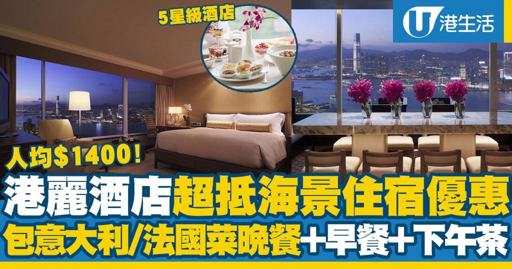 【酒店優惠2020】香港港麗酒店Conrad超抵住宿優惠推介!海景房住宿包自助早餐+意大利/法國晚餐