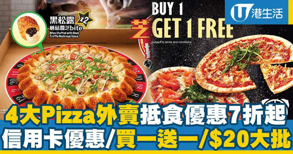 【外賣優惠】4大Pizza外賣優惠買一送一起 信用卡優惠/外賣自取優惠