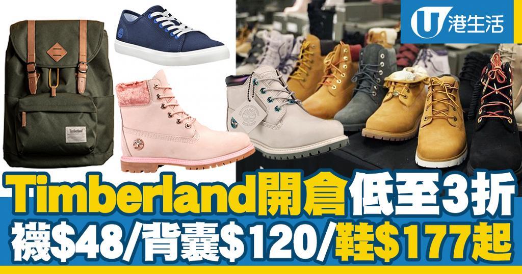 【中環開倉】Timberland開倉低至3折!襪$48/袋$120/皮靴/休閒鞋$177起