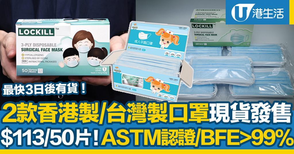 香港製諾翹口罩+台灣健康天使口罩現貨發售 ASTM LV1/BFE>99% 優惠價$113/50片