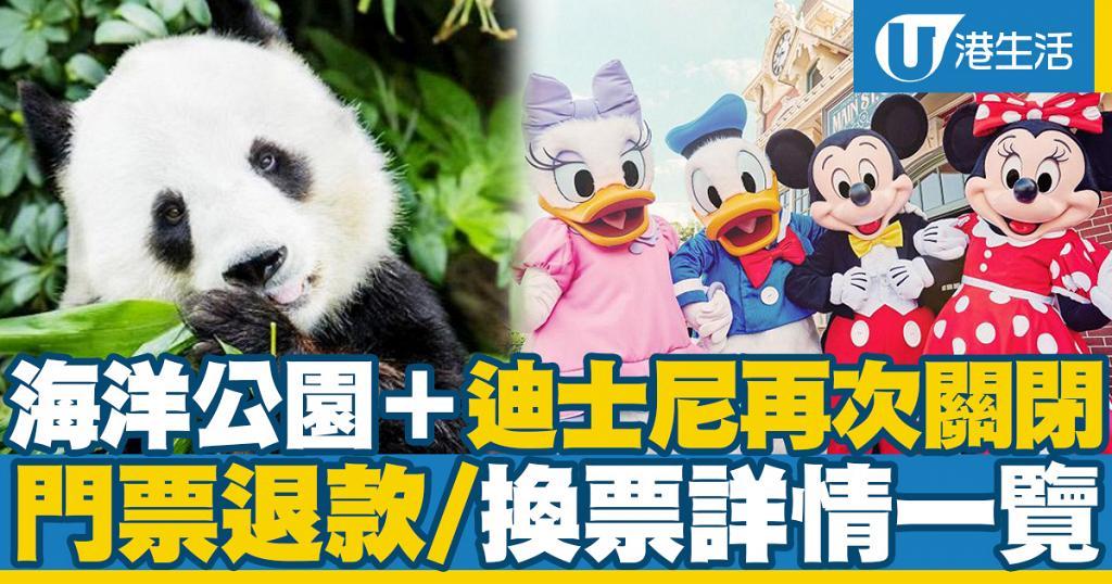 海洋公園、迪士尼樂園再次暫停開放!2大主題樂園門票退款/換票/退票詳情一覽