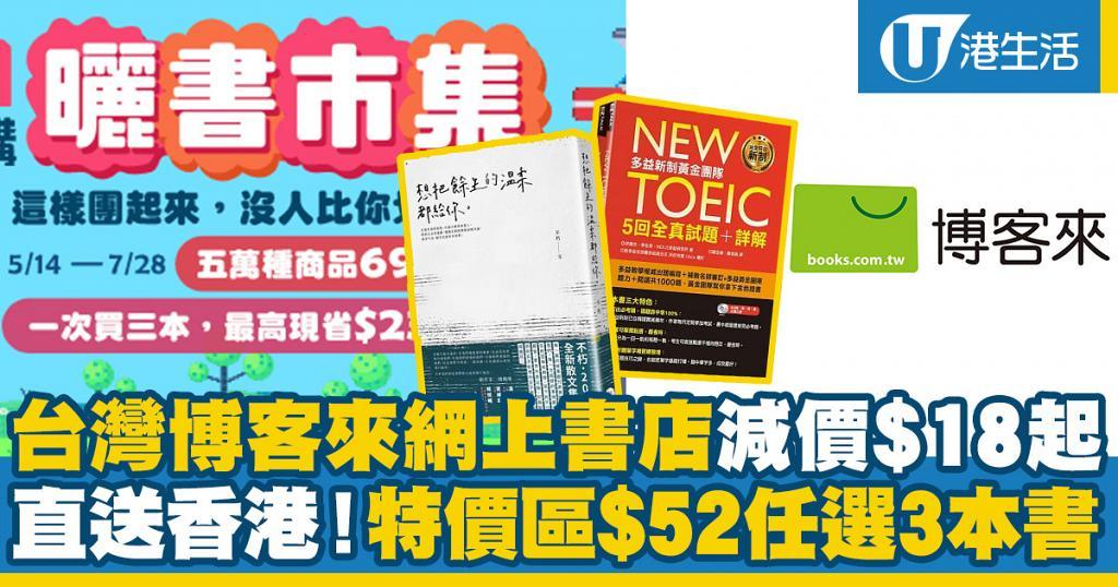 【網購優惠】台灣博客來網上書店減價$18起 直送香港!特價區$52任選3本書
