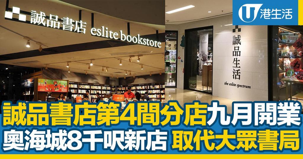 【誠品新店】誠品書店進駐奧海城!第4間香港分店9月開業 取代大眾書局舊舖位