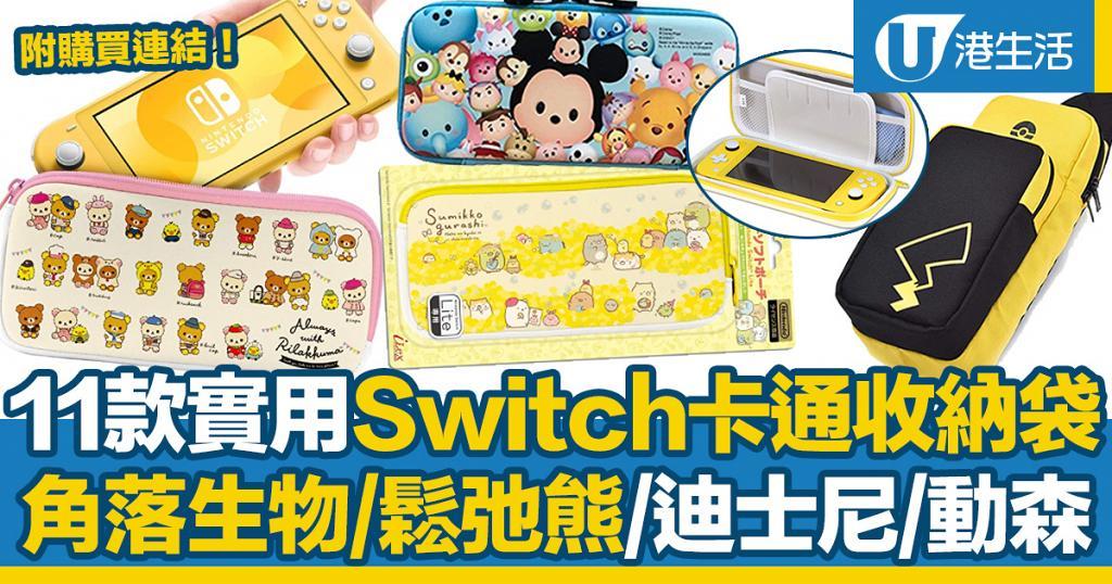 11款間格實用Switch卡通收納袋!角落生物/鬆弛熊/迪士尼/動物森友會/比卡超