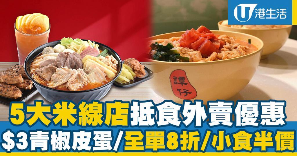 【外賣優惠】5大餐廳米線外賣優惠8折起 譚仔外賣自取優惠/米線陣/譚仔三哥