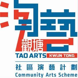 淘藝觀塘:社區文化藝術節目—戲劇《香港英雄─逆境當自強》