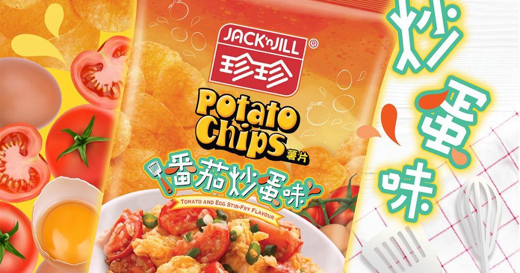 珍珍推出全新番茄炒蛋味薯片! 指定超市獨家發售新口味薯片