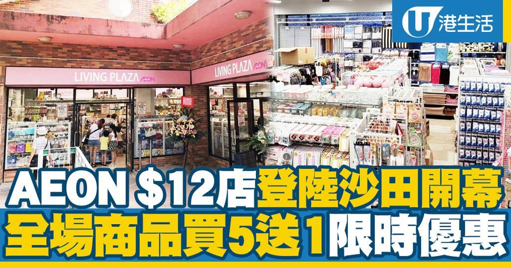 【減價優惠】Living PLAZA by AEON$12店登陸沙田!全場商品買5送1限時優惠