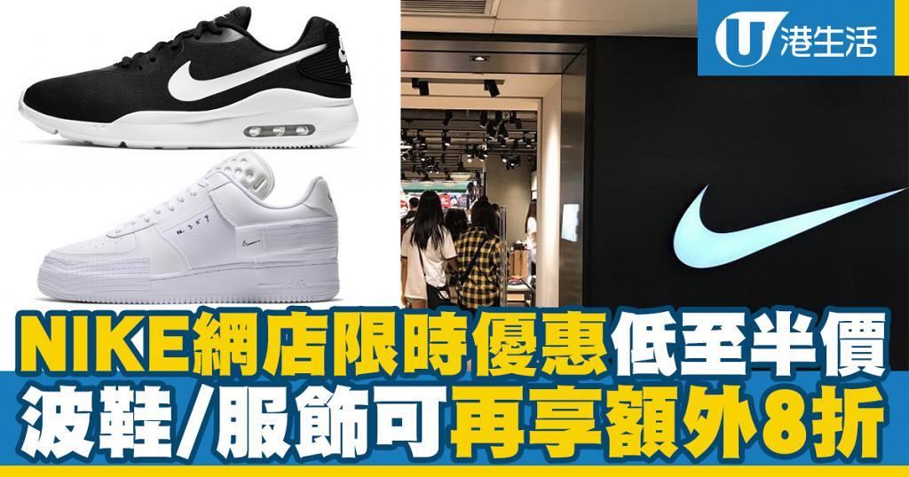 【網購優惠】NIKE網店限時減價低至5折 波鞋/服飾可再享額外8折