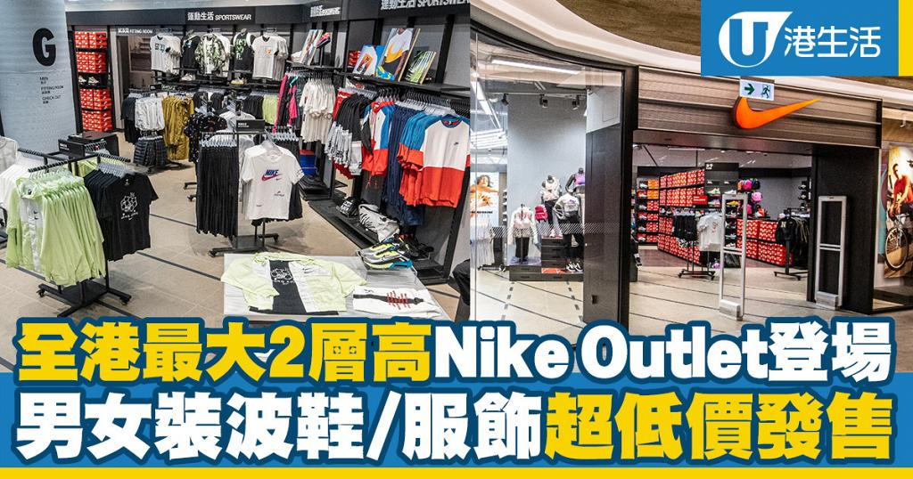 【東涌好去處】全港最大2層高Nike Factory Outlet登場 波鞋/服飾超低價發售