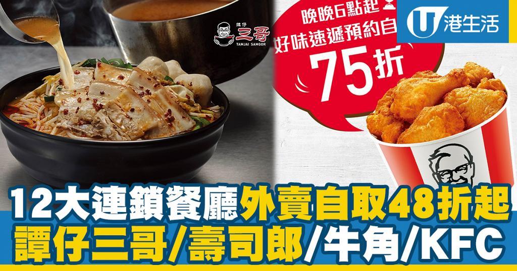 【外賣優惠】12大連鎖餐廳外賣自取優惠48折起 譚仔三哥/牛角/元氣/PizzaHut