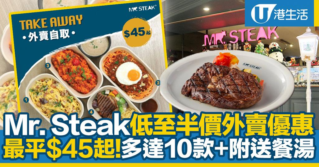 【Mr. Steak外賣】Mr. Steak低至半價外賣優惠 最平$45起!多達10款菜式+送餐湯