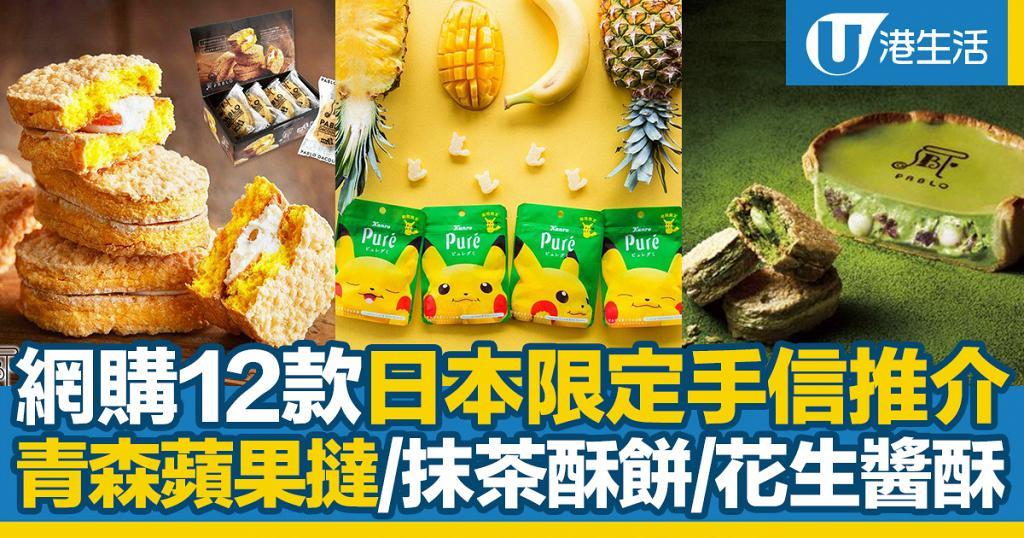 網購12款日本限定人氣手信推介!抹茶蜂蜜蛋糕/Pablo酥餅/花生醬酥/青森蘋果撻