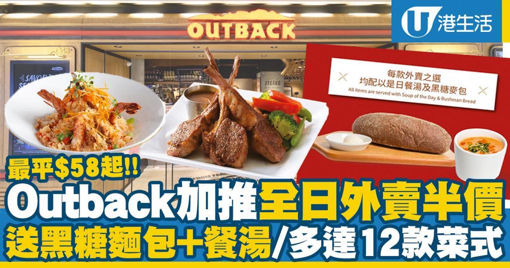 【Outback外賣】Outback加推全日外賣半價 多達12款菜式/送黑糖麵包+餐湯$58起