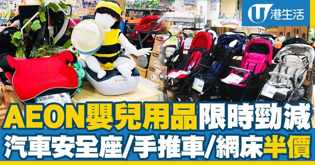 【減價優惠】荃灣AEON推嬰兒用品限時勁減!汽車安全座/手推車/網床低至半價