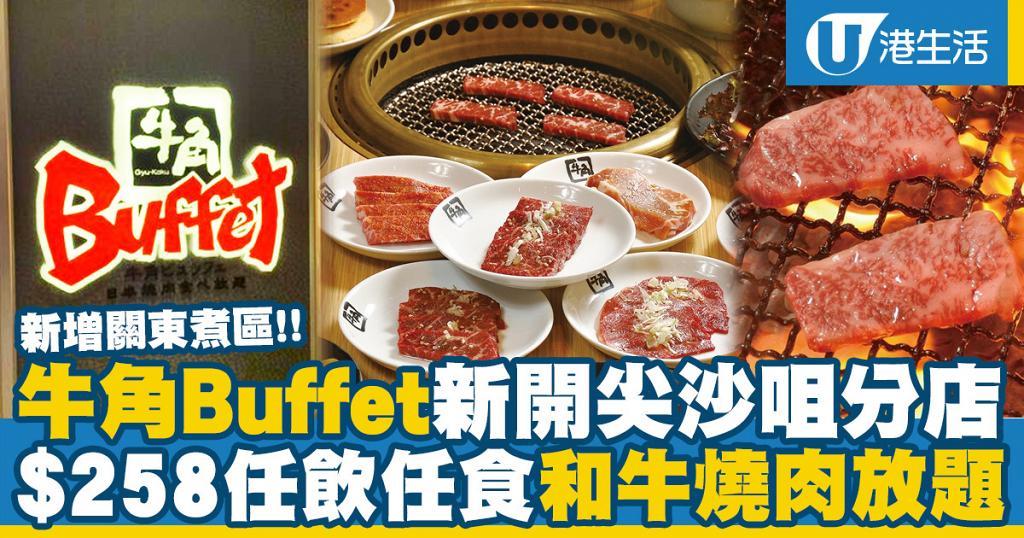 【牛角Buffet】尖沙咀新開第2間牛角Buffet分店 $258起歎任飲任食和牛燒肉放題