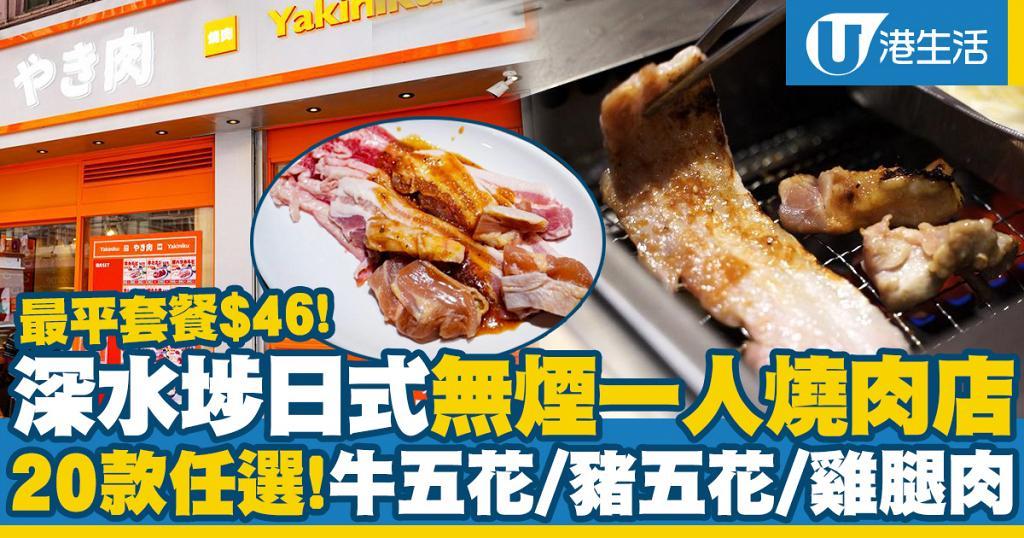 【深水埗美食】深水埗日式無煙一人燒肉店Yakiniku!醬燒牛五花/豬五花/雞腿肉