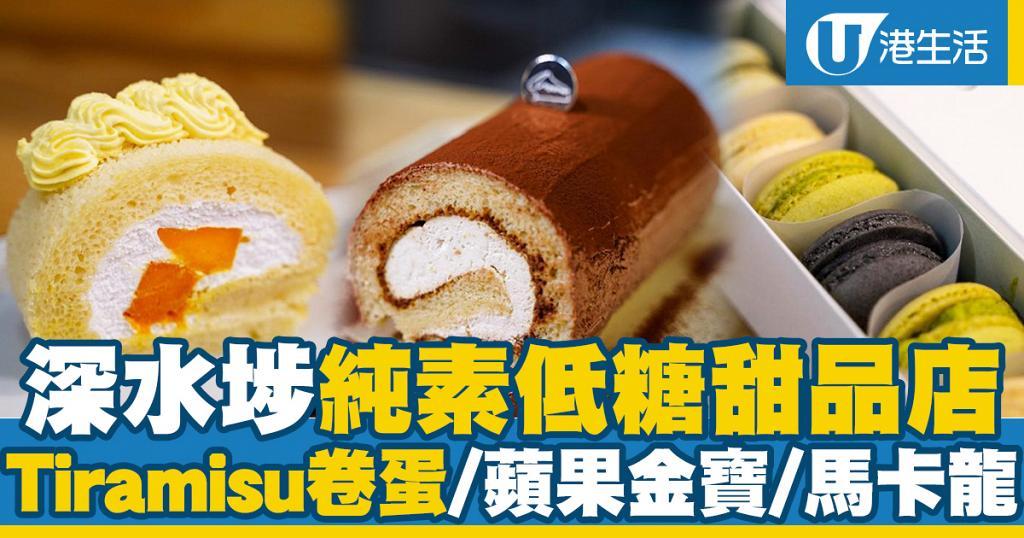 【深水埗美食】深水埗純素低糖甜品店 Tiramisu/柚子焦糖卷蛋/馬卡龍/蘋果金寶