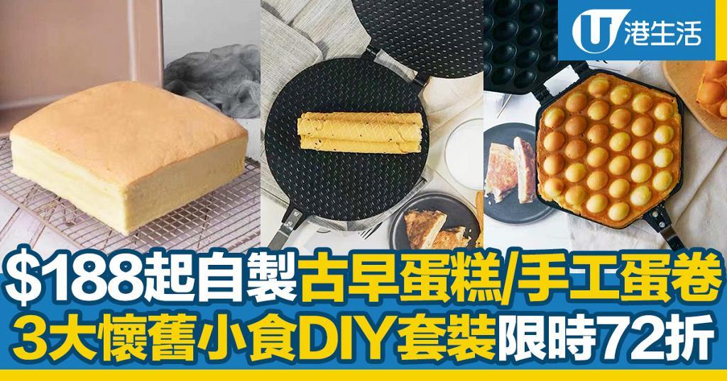 網購3大懷舊小食DIY套裝限時72折!$188起在家自製古早蛋糕/手工蛋卷/雞蛋仔