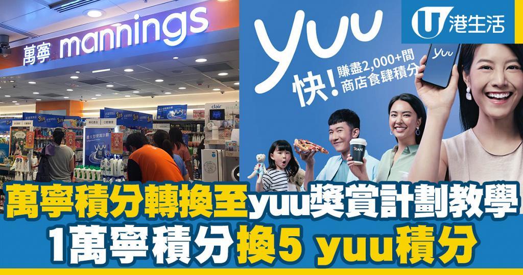 【yuu計劃】萬寧會員積分轉換至yuu獎賞計劃教學 1萬寧積分換5 yuu積分