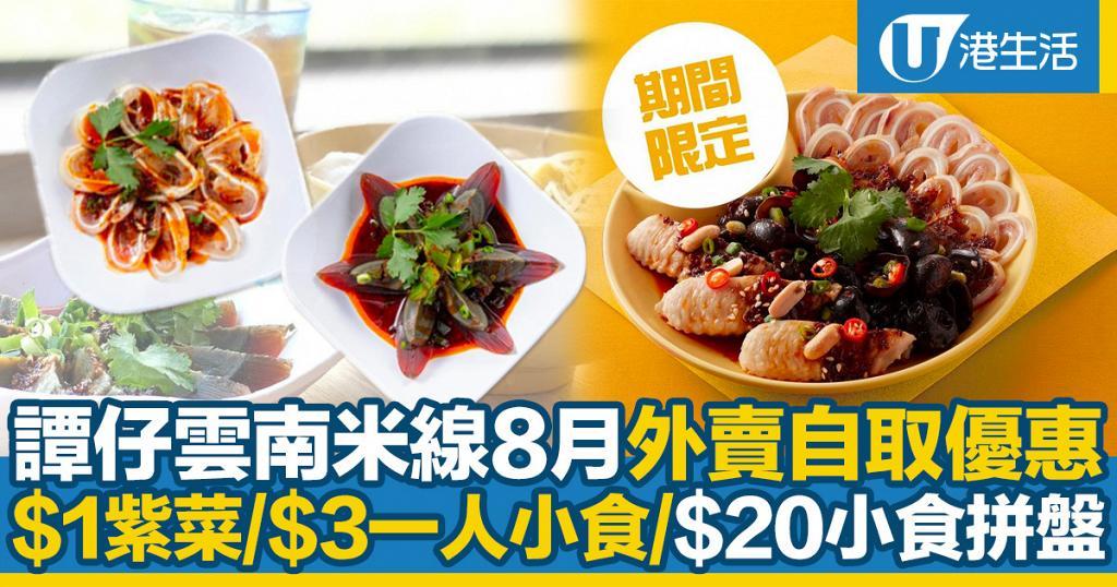 【外賣優惠】譚仔雲南米線8月外賣自取4大優惠 $1紫菜/$3一人小食/$20小食拼盤